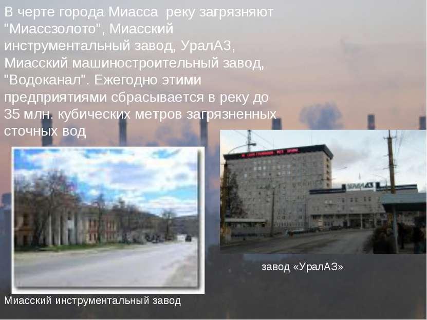 """В черте города Миасса реку загрязняют """"Миассзолото"""", Миасский инструментальны..."""
