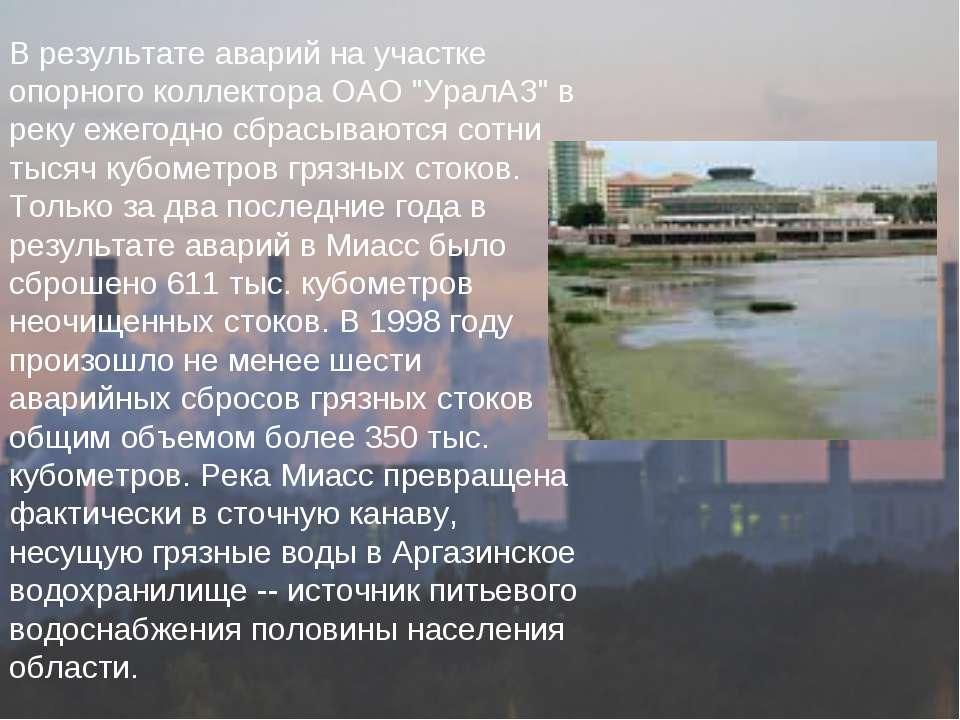 """В результате аварий на участке опорного коллектора ОАО """"УралАЗ"""" в реку ежегод..."""