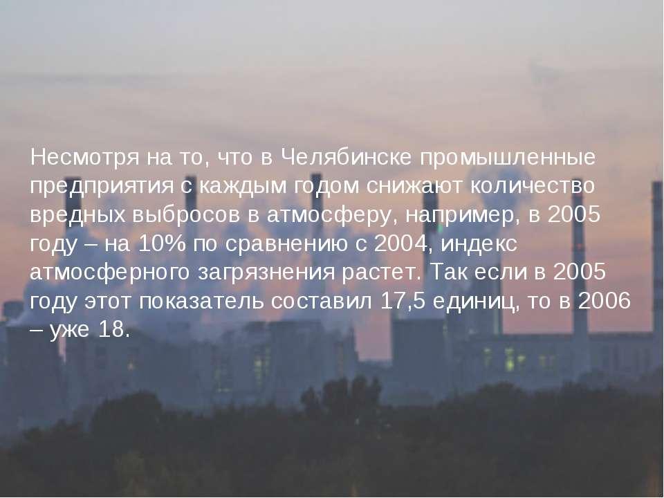 Несмотря на то, что в Челябинске промышленные предприятия с каждым годом сниж...
