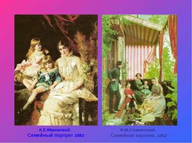 К.Е.Маковский. Семейный портрет 1882 Ф.М.Славянский. Семейная картина. 1852