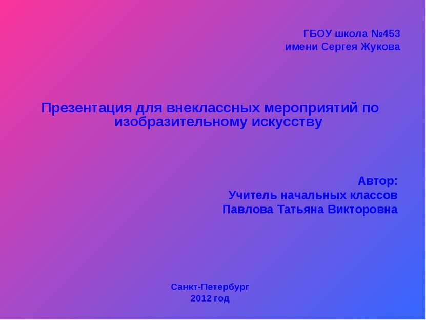 ГБОУ школа №453 имени Сергея Жукова Презентация для внеклассных мероприятий п...