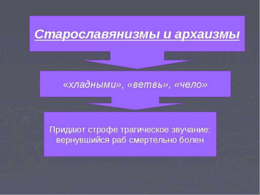 Старославянизмы и архаизмы «хладными», «ветвь», «чело» Придают строфе трагиче...