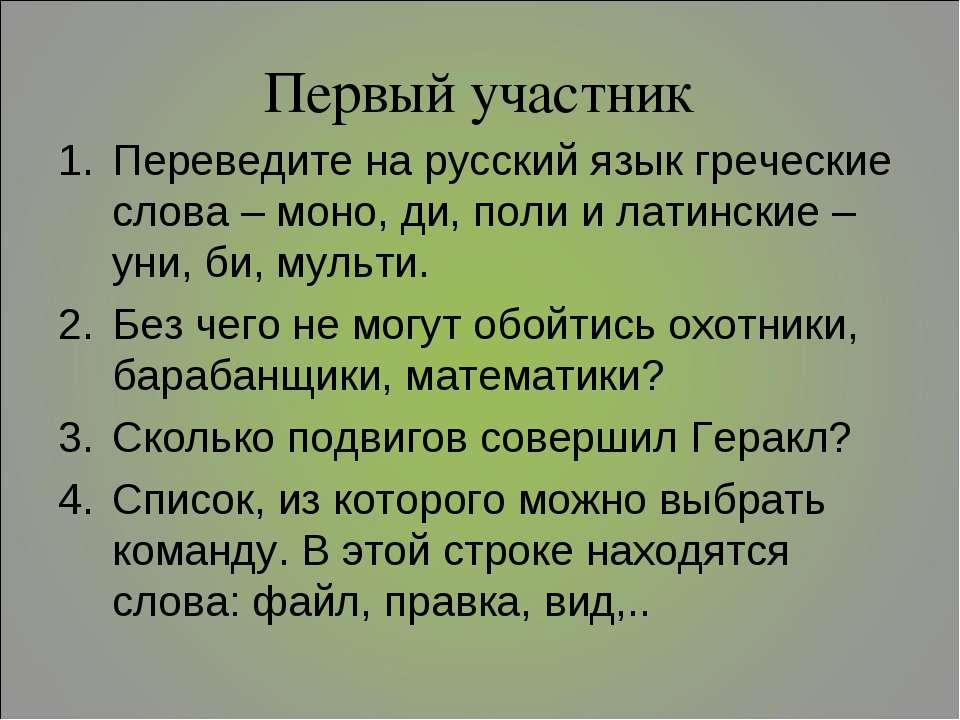 Первый участник Переведите на русский язык греческие слова – моно, ди, поли и...