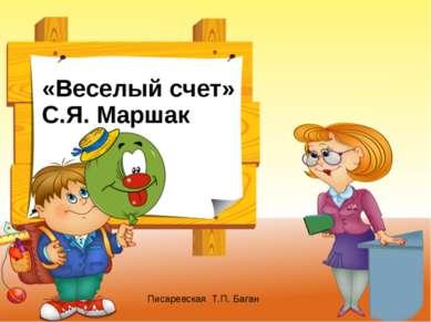 «Веселый счет» С.Я. Маршак Писаревская Т.П. Баган
