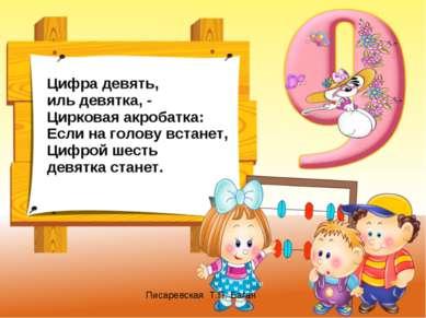 Цифра девять, иль девятка, - Цирковая акробатка: Если на голову встанет, Цифр...