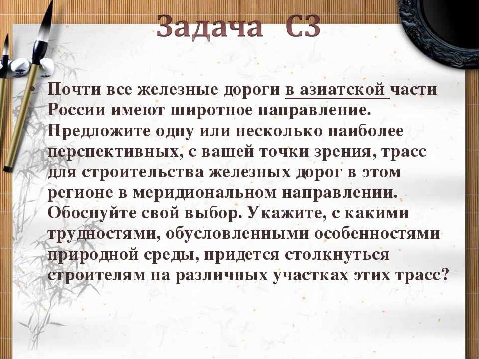 Почти все железные дороги в азиатской части России имеют широтное направлен...