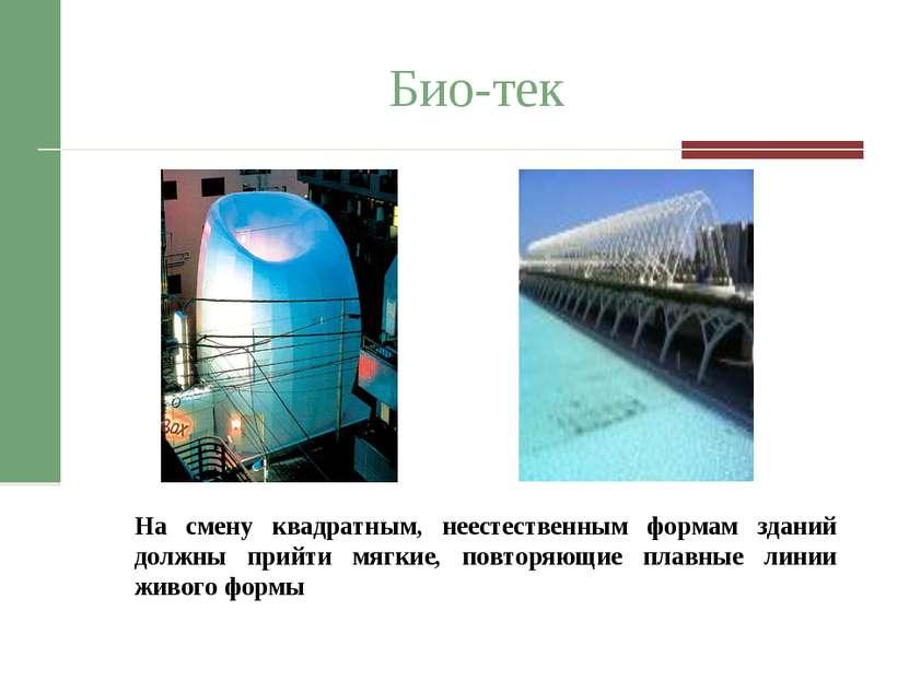 Био-тек На смену квадратным, неестественным формам зданий должны прийти мягки...