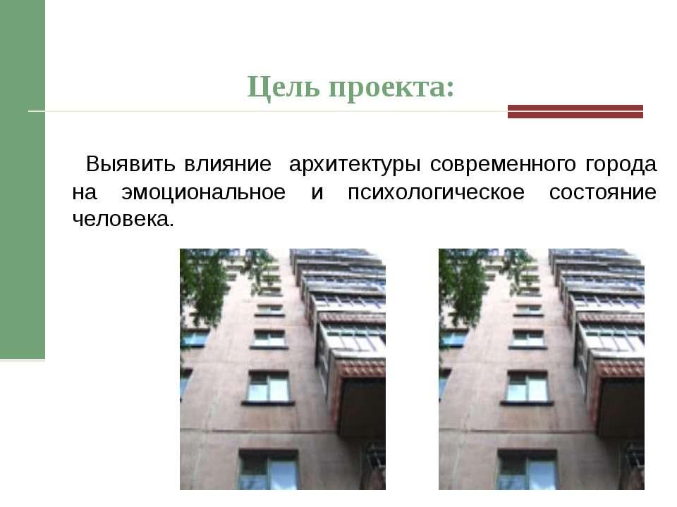 Цель проекта: Выявить влияние архитектуры современного города на эмоционально...