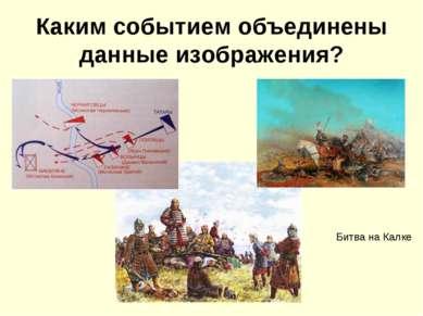Каким событием объединены данные изображения? Битва на Калке