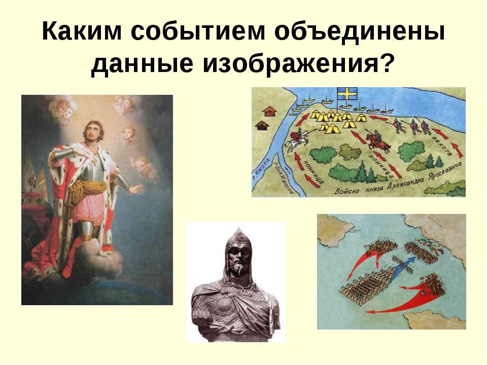 Каким событием объединены данные изображения?