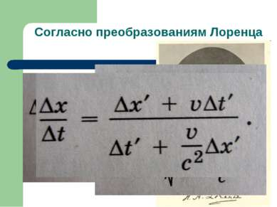 Согласно преобразованиям Лоренца