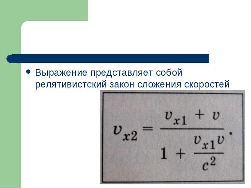 Выражение представляет собой релятивистский закон сложения скоростей