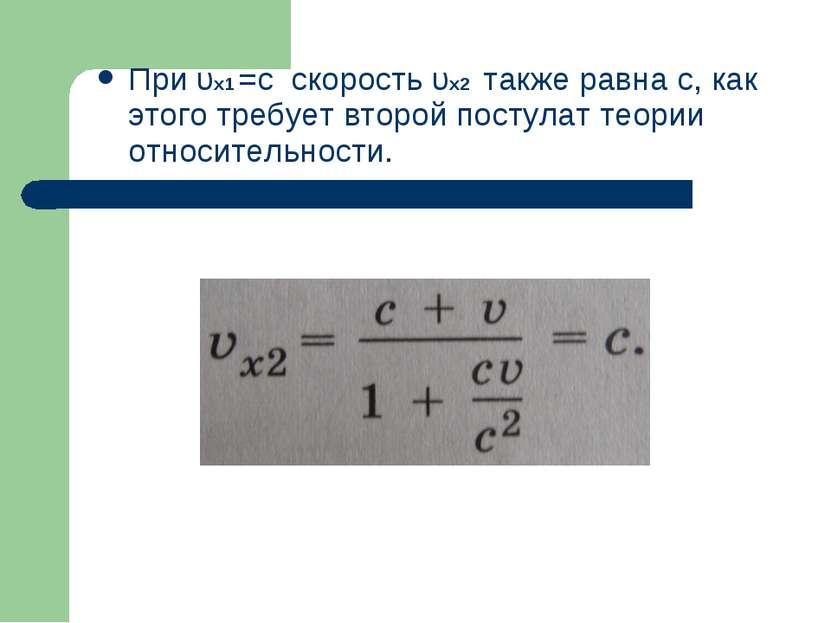 При υx1 =c скорость υx2 также равна с, как этого требует второй постулат теор...
