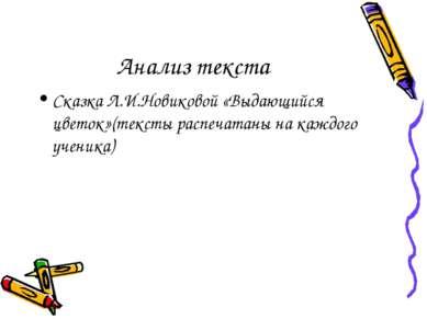 Анализ текста Сказка Л.И.Новиковой «Выдающийся цветок»(тексты распечатаны на ...
