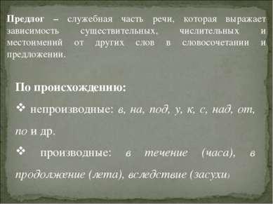 Предлог – служебная часть речи, которая выражает зависимость существительных,...