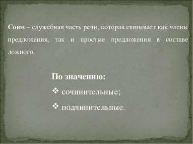 Союз – служебная часть речи, которая связывает как члены предложения, так и п...