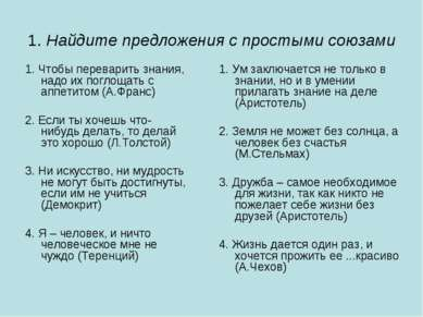 1. Найдите предложения с простыми союзами 1. Чтобы переварить знания, надо их...