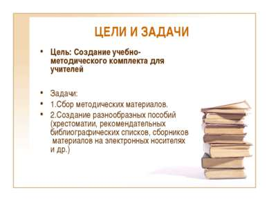 ЦЕЛИ И ЗАДАЧИ Цель: Создание учебно-методического комплекта для учителей Зада...