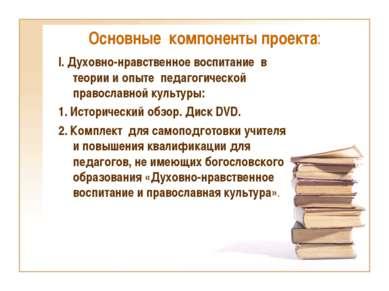Основные компоненты проекта: I. Духовно-нравственное воспитание в теории и оп...