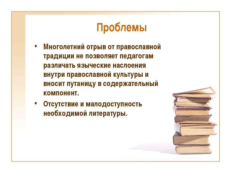Проблемы Многолетний отрыв от православной традиции не позволяет педагогам ра...