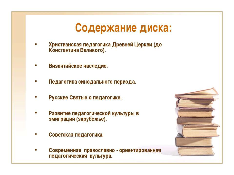 Содержание диска: Христианская педагогика Древней Церкви (до Константина Вели...