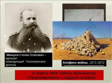 МакаровСтепан Осипович – адмирал командующий Тихоокеанским флотом 31 марта ...
