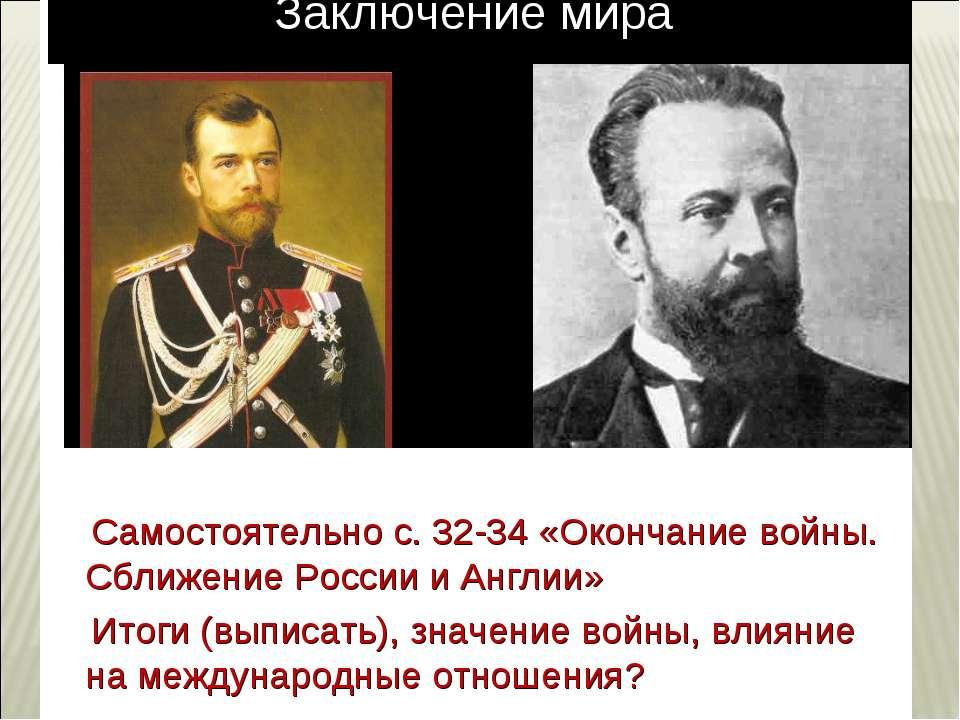Заключение мира Самостоятельно с. 32-34 «Окончание войны. Сближение России и ...