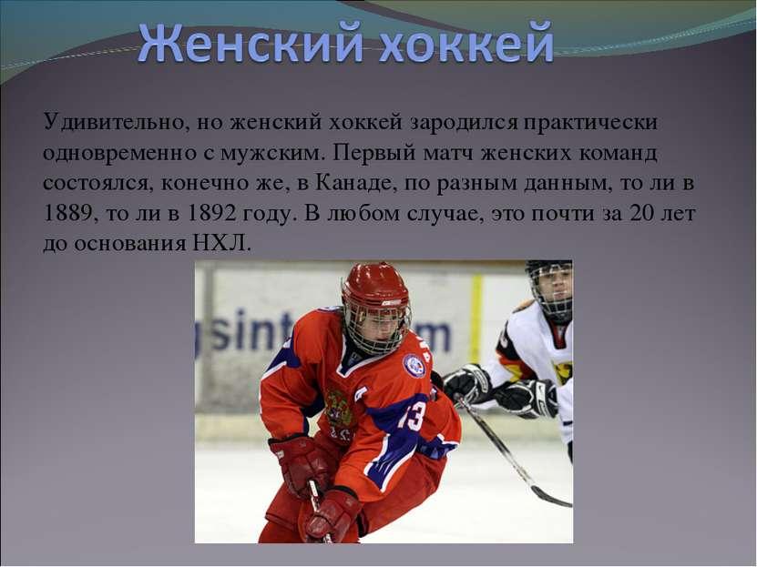 Удивительно, но женский хоккей зародился практически одновременно с мужским. ...
