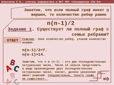 Заметим, что если полный граф имеет n вершин, то количество ребер равно n(n-1...