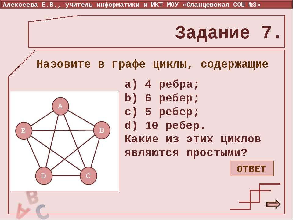 a) 4 ребра; b) 6 ребер; c) 5 ребер; d) 10 ребер. Какие из этих циклов являютс...