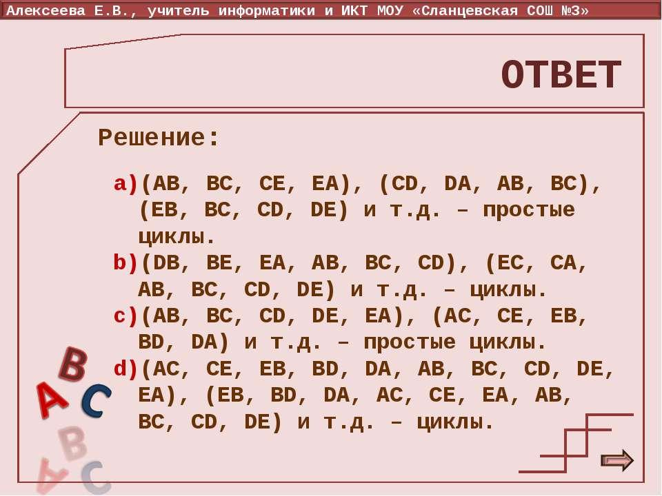 ОТВЕТ (AB, BC, CE, EA), (CD, DA, AB, BC), (EB, BC, CD, DE) и т.д. – простые ц...
