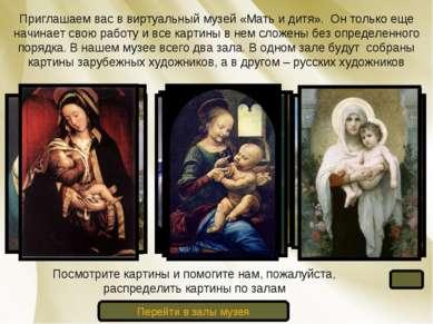 Приглашаем вас в виртуальный музей «Мать и дитя». Он только еще начинает свою...