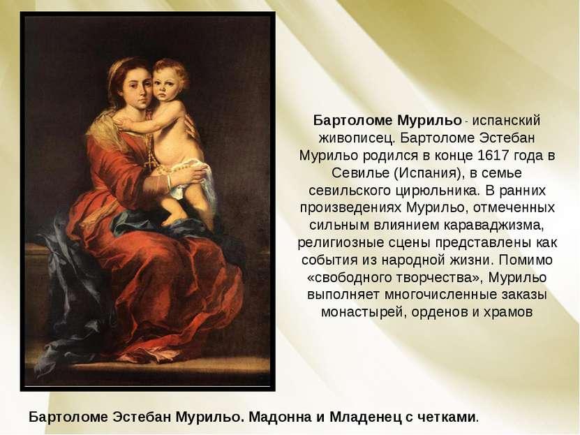 Бартоломе Эстебан Мурильо. Мадонна и Младенец с четками. Бартоломе Мурильо - ...