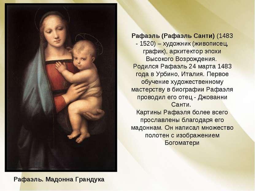 Рафаэль (Рафаэль Санти) (1483 - 1520) – художник (живописец, график), архитек...