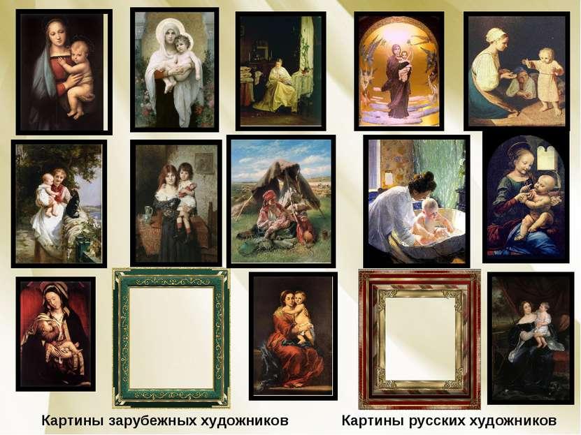 Картины зарубежных художников Картины русских художников