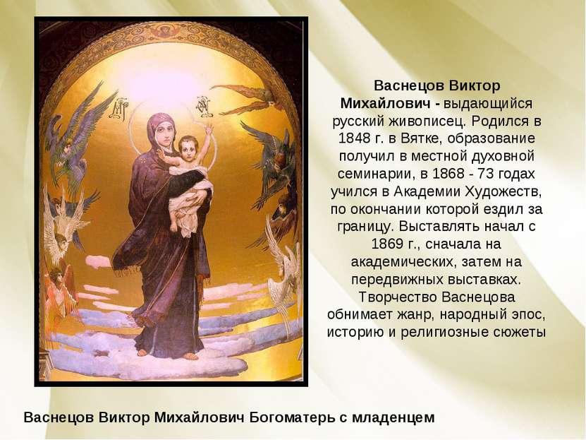 Васнецов Виктор Михайлович Богоматерь с младенцем Васнецов Виктор Михайлович ...
