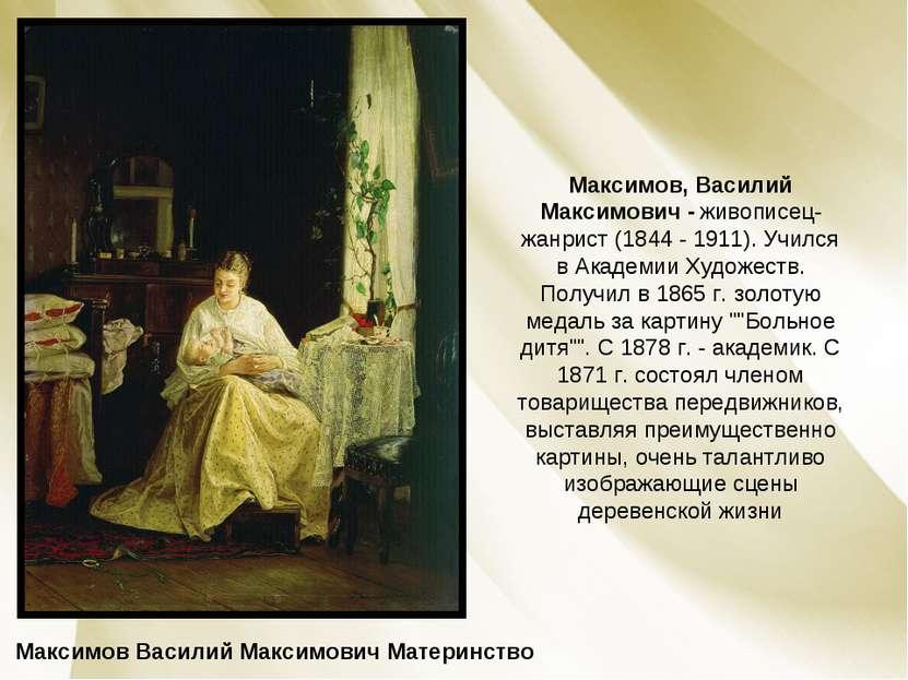 Максимов Василий Максимович Материнство Максимов, Василий Максимович - живопи...