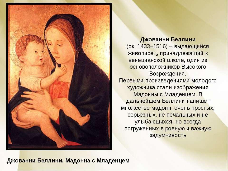 Джованни Беллини. Мадонна с Младенцем Джованни Беллини (ок. 1433–1516) – выда...