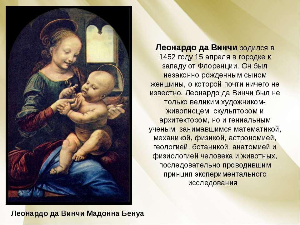 Леонардо да Винчи Мадонна Бенуа Леонардо да Винчи родился в 1452 году 15 апре...