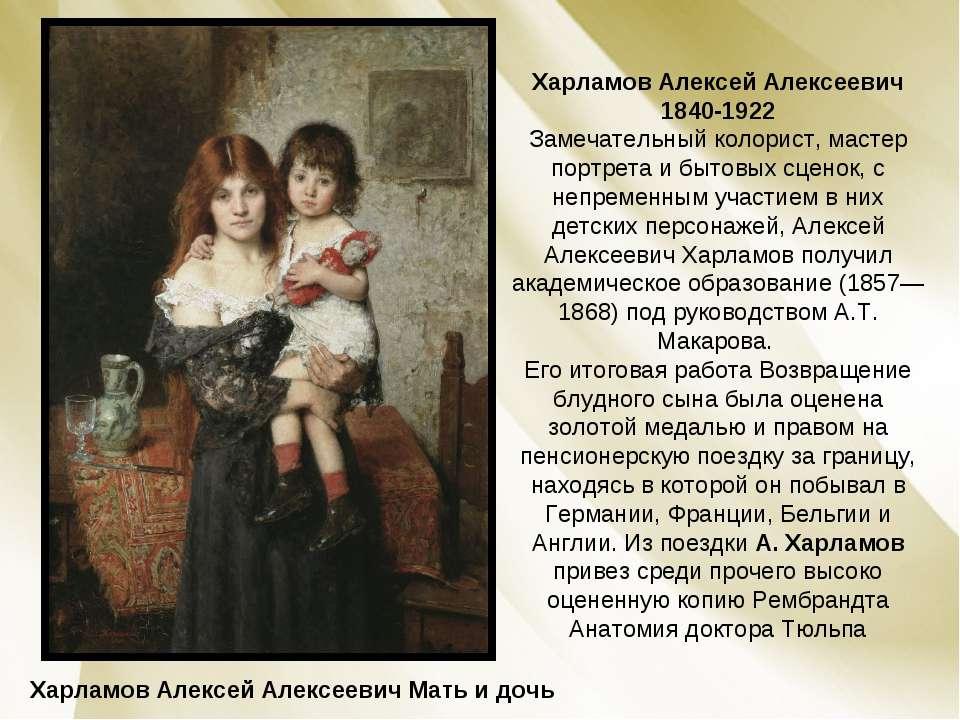 Харламов Алексей Алексеевич Мать и дочь Харламов Алексей Алексеевич 1840-1922...