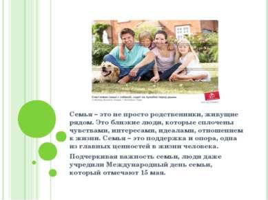 Семья – это не просто родственники, живущие рядом. Это близкие люди, которые ...