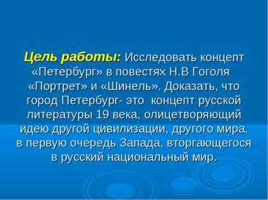 Цель работы: Исследовать концепт «Петербург» в повестях Н.В Гоголя «Портрет» ...