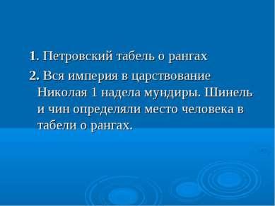 1. Петровский табель о рангах 2. Вся империя в царствование Николая 1 надела ...