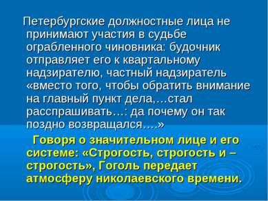 Петербургские должностные лица не принимают участия в судьбе ограбленного чин...