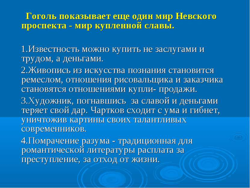 Гоголь показывает еще один мир Невского проспекта - мир купленной славы. 1.Из...