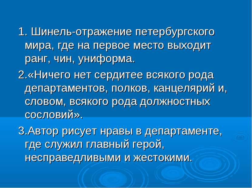 1. Шинель-отражение петербургского мира, где на первое место выходит ранг, чи...