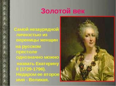 Золотой век Самой незаурядной личностью из вереницы женщин на русском престол...