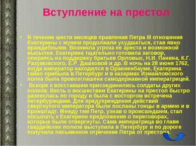 Вступление на престол В течение шести месяцев правления Петра III отношения Е...