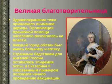 Великая благотворительница Здравоохранение тоже привлекало внимание царицы. О...
