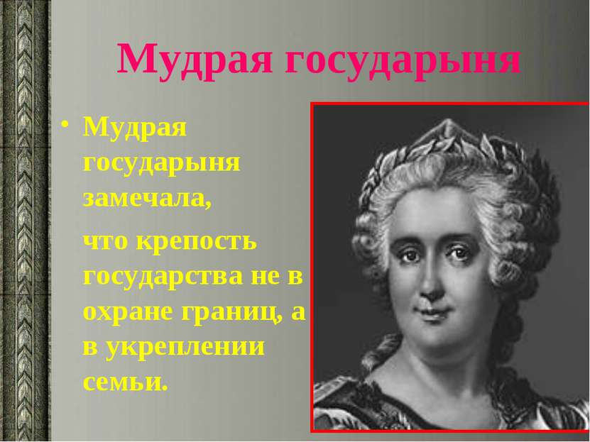 Мудрая государыня Мудрая государыня замечала, что крепость государства не в о...